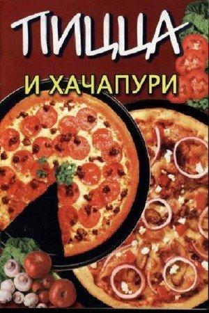 Дяченко Т. - Пицца и хачапури