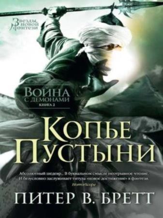 Питер Бретт - Собрание сочинений (4 книги) (2012-2016)