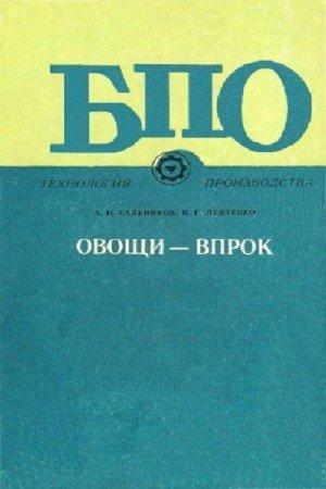 Сальников А., Левченко П. - Овощи - впрок