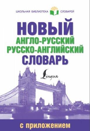 Попова Л.П. - Новый англо-русский русско-английский словарь с грамматическим приложением (2016) rtf, pdf