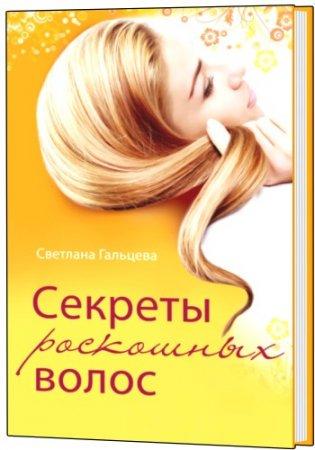 Секреты роскошных волос (2011) pdf, rtf, fb2