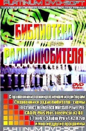 Сборник книг - Библиотека радиолюбителя (55 книг)