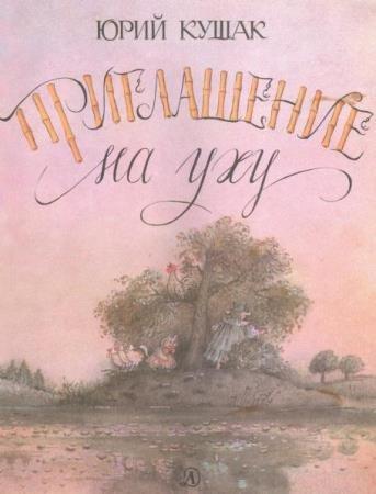 Юрий Кушак - Приглашение на уху (1985)