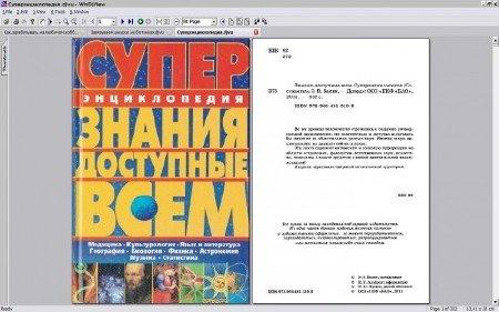 Сборник книг - Подборка полезной и интересной литературы (69 книг) DjVu, PDF