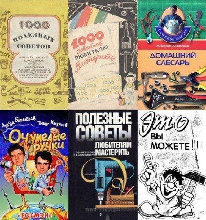 Сборник книг: Библиотека самоделкина (43 книги) DjVu, PDF