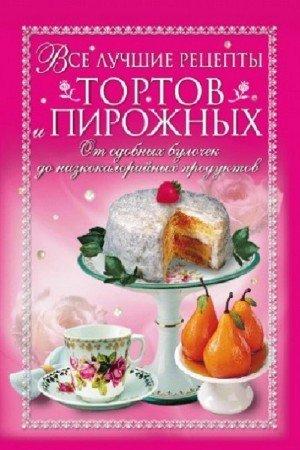 Красичкова А.Г. - Все лучшие рецепты тортов и пирожных. От сдобных булочек до низкокалорийных продуктов