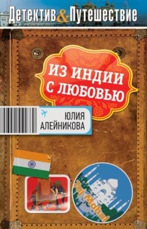 Юлия Алейникова - Собрание сочинений (16 книг) (2011-2016)
