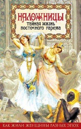 Казиев Шали - Наложницы. Тайная жизнь восточного гарема (2016) FB2
