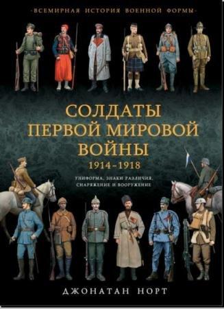 Джонатан Норт - Солдаты Первой мировой войны 1914-1918. Униформа, знаки различия, снаряжение и вооружение (2015)