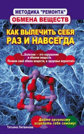 Литвинова Т. - Методика «ремонта» обмена веществ. Как вылечить себя раз и навсегда (2012) pdf