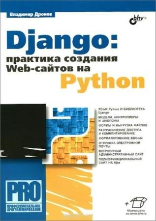 Дронов В.А. - Django: Практика создания Web-сайтов на Python (2016)