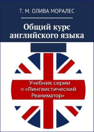 Олива Моралес Татьяна - Общий курс английского языка в 2х книгах
