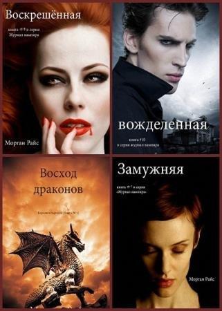Морган Райс - Сборник сочинений (23 книги)