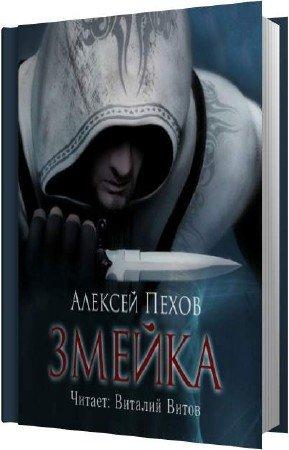 Пехов Алексей - Змейка (Аудиокнига)