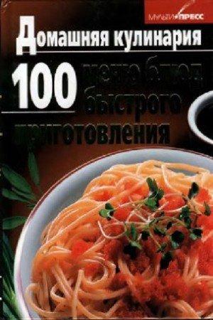 Коллектив авторов - Домашняя кулинария. 100 меню блюд быстрого приготовления