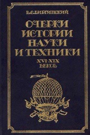 Виргинский Виктор - Очерки истории науки и техники XVI-XIX веков