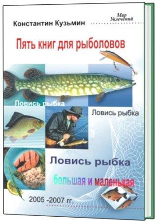 Ловись рыбка большая и маленькая. Пять книг для рыболовов