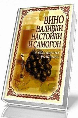 Лагутина Т.В. - Вино, наливки, настойки и самогон в домашних условиях