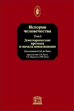 Коллектив авторов - История человечества. В 4-х томах