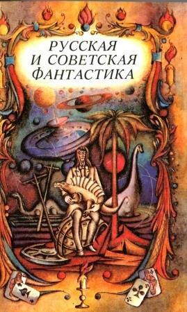 Русская и советская фантастика (повести и рассказы) (1989)