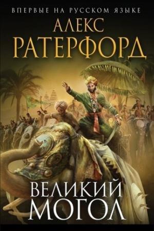 Исторический роман (132 книги) (2004-2016)