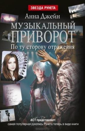 Звезда рунета. Звезда соц-сети (25 книг) (2014-2016)