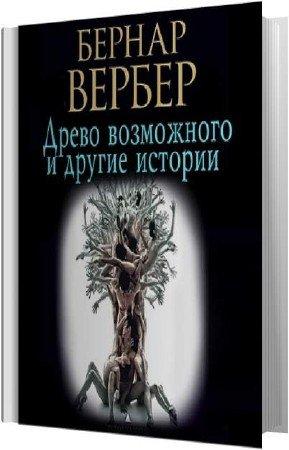 Вербер Бернар - Древо возможного и другие истории (Аудиокнига)