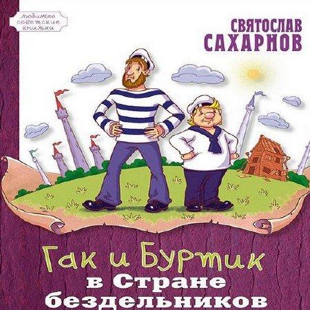 Сахарнов Святослав - Гак и Буртик в стране бездельников (Аудиокнига)