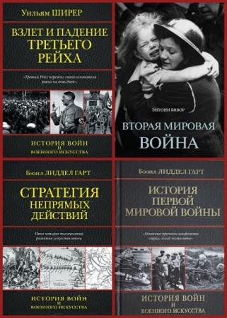 Серия - История войн и военного искусства (4 тома)