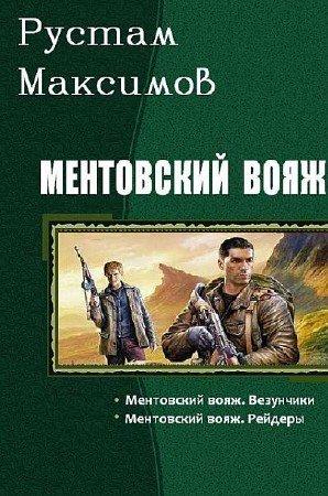 Максимов Рустам - Ментовский вояж. Диалогия (2016) Fb2