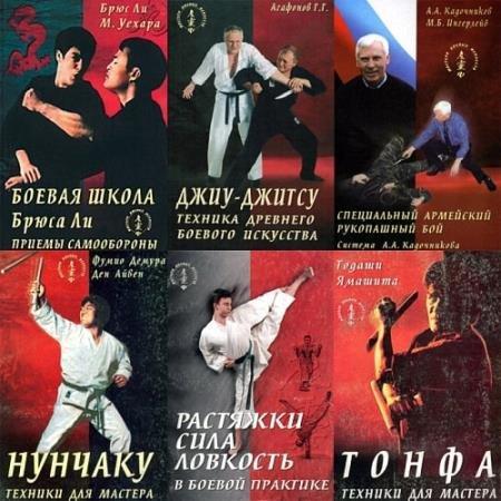 Серия - Мастера боевых искусств (54 книги)