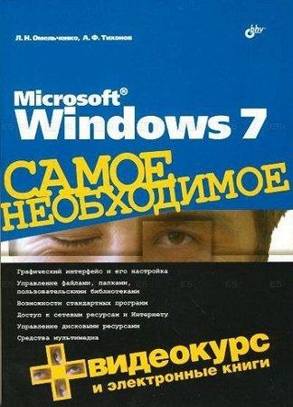 Омельченко Л.Н. - Microsoft Windows 7. Самое необходимое