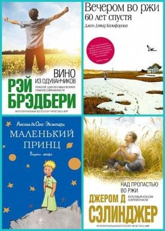 Серия - Большие книги Маленького Принца (6 книг)