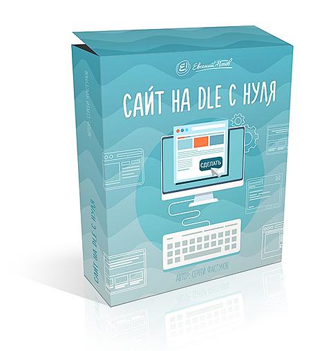 Курс по созданию сайта на движке DLE 10.3 (2014)(видеокурс)