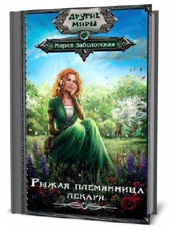 Мария Заболотская. Рыжая племянница лекаря