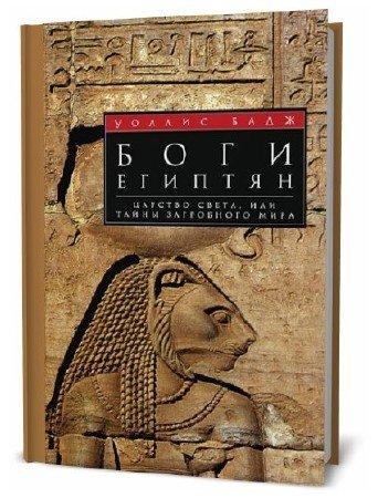 Уоллис Бадж. Боги египтян. Царство света, или Тайны загробного мира