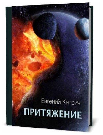 Евгений Катрич. Притяжение