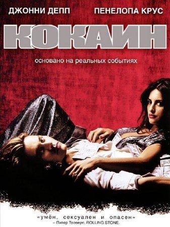 Кокаин / Blow (2001) HDRip / BDRip 720p / BDRip 1080p