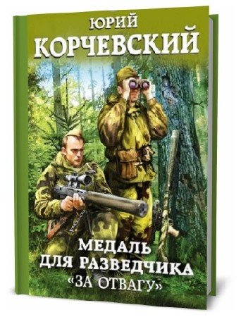 Юрий Корчевский. Медаль для разведчика «За отвагу»