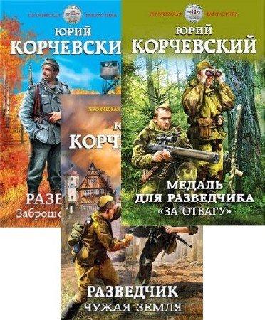 Юрий Корчевский. Разведчик. Сборник книг