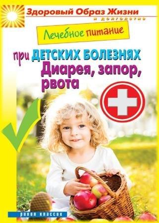 Сергей Кашин - Лечебное питание при детских болезнях. Диарея, запор, рвота