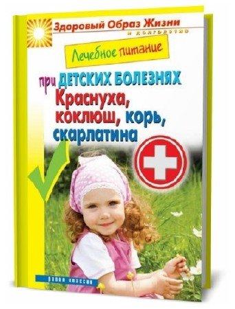 Сергей Кашин. Лечебное питание при детских болезнях. Краснуха, коклюш, корь, скарлатина