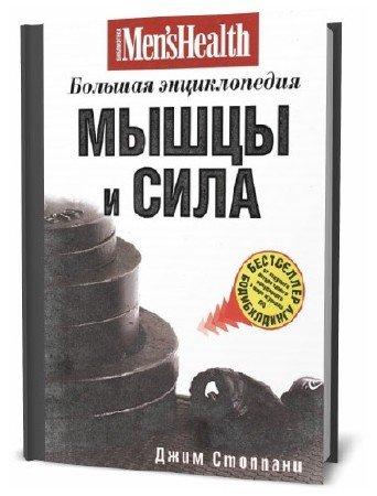 Джим Стоппани. Мышцы и сила: большая энциклопедия