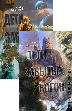 Игорь Афонский. Дети забытых богов. Сборник книг