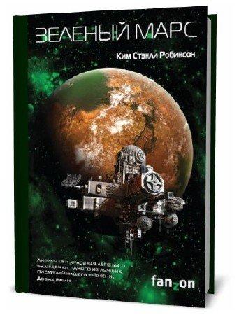 К. Робинсон. Зеленый Марс