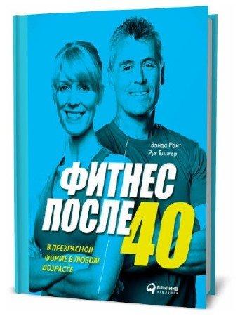 Вонда Райт, Рут Винтер. Фитнес после 40. В прекрасной форме в любом возрасте