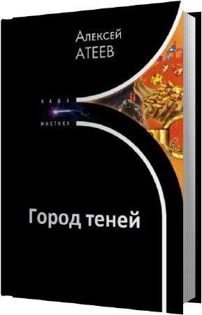 Атеев Алексей - Город теней (Аудиокнига)