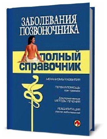 А.В. Авдеев. Заболевания позвоночника. Полный справочник