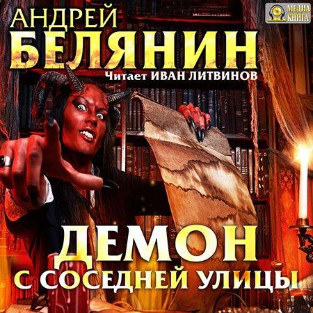 Белянин Андрей - Демон с соседней улицы  (Аудиокнига)
