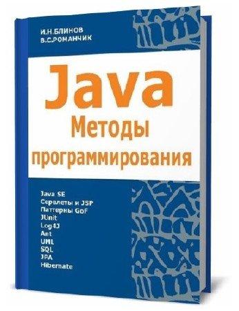 И.Н. Блинов, В.С. Романчик. Java. Методы программирования